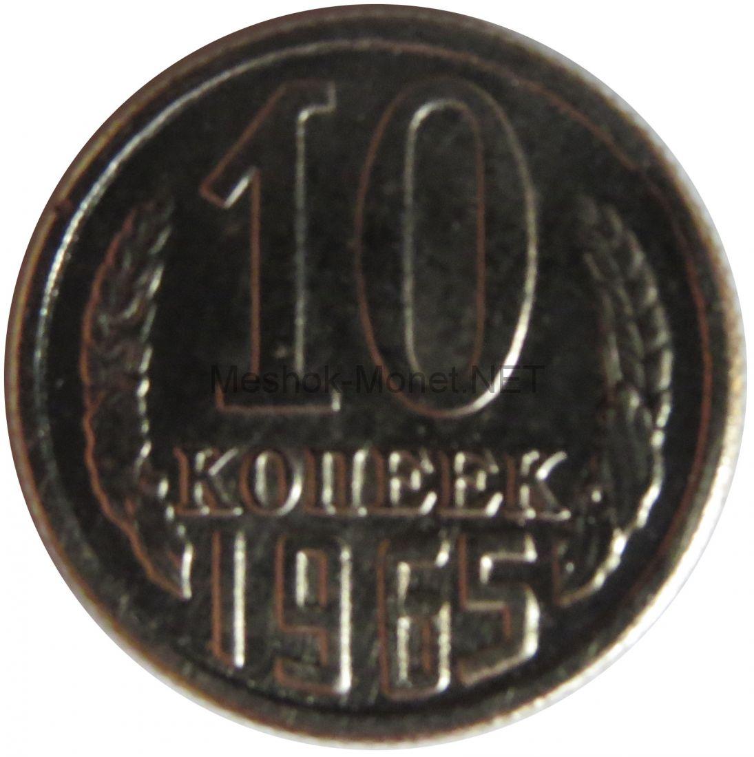 Копия монеты 10 копеек 1965 года