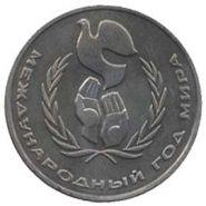 СССР 1 рубль 1986 года - Год мира