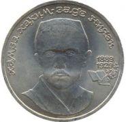 100-летие со дня рождения Х.Х.Ниязи 1 руб. 1989