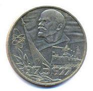 60 лет Великой Октябрьской Революции 1 рубль 1977