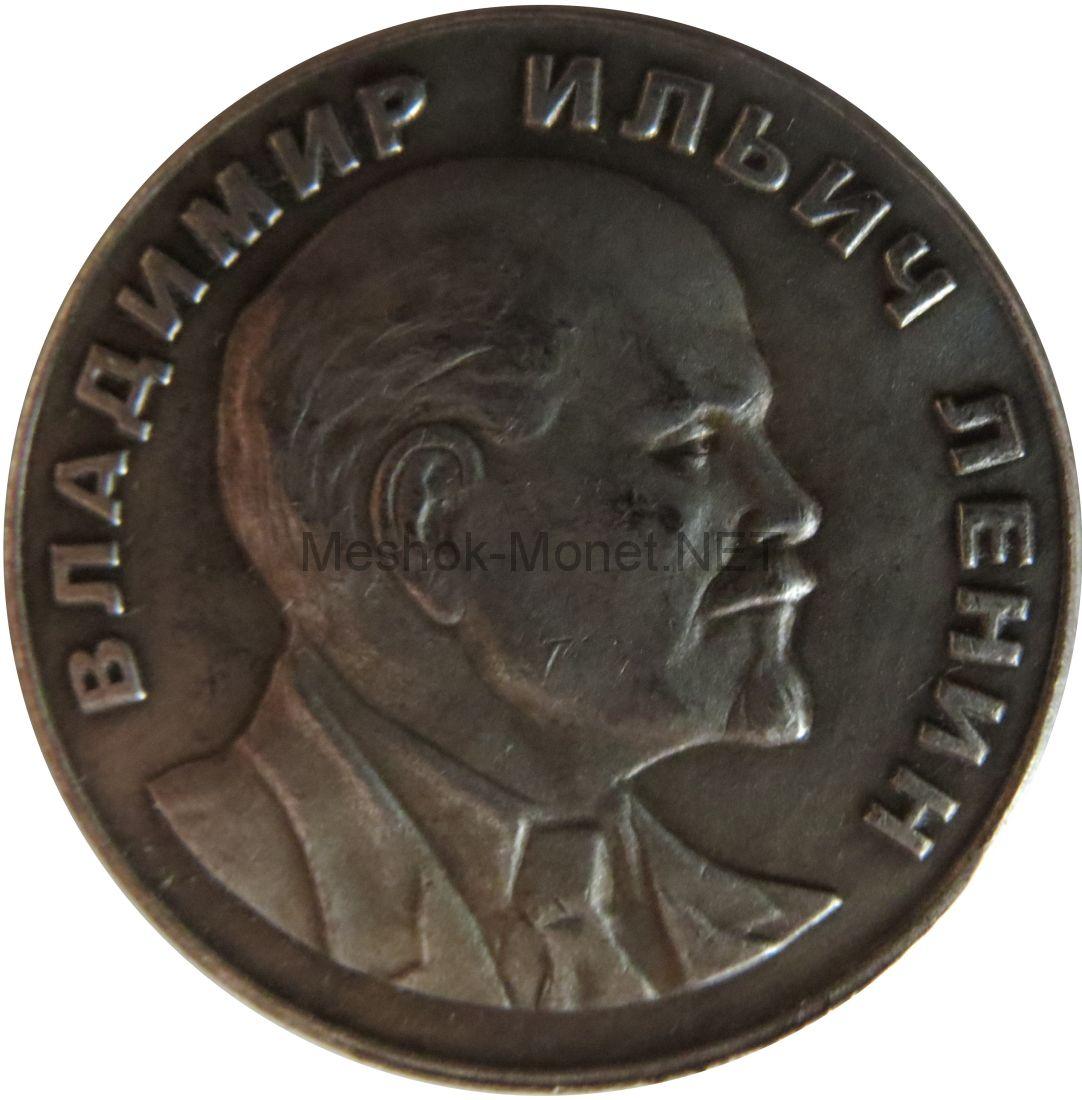Копия монеты 1 рубль 1953 года. Владимир Ильич Ленин.