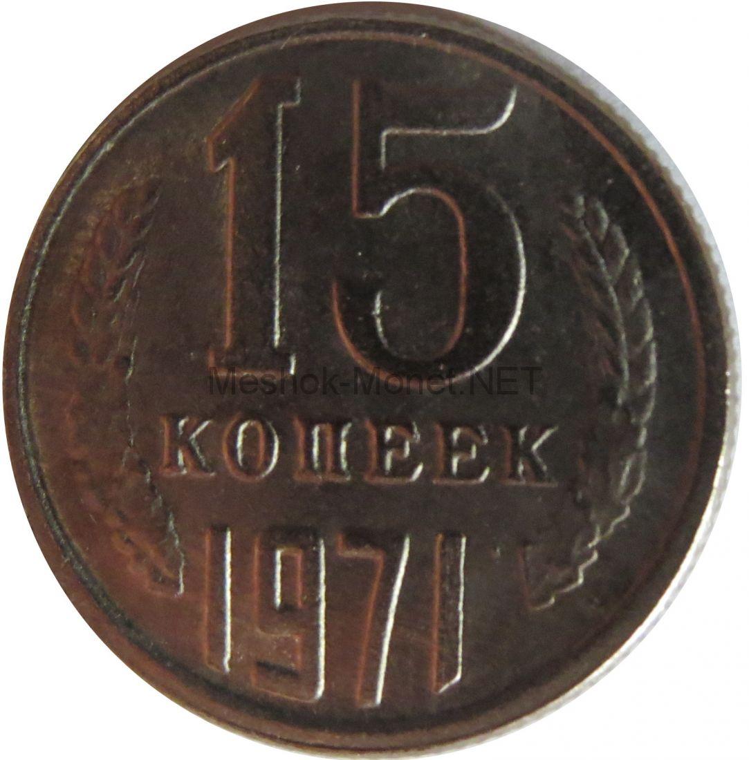 копия монеты 15 копеек 1971 года