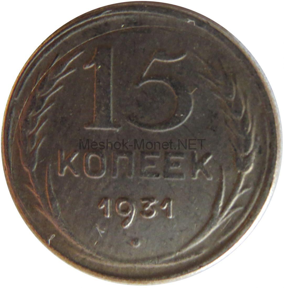 Копия монеты 15 копеек 1931 года. Старого образца