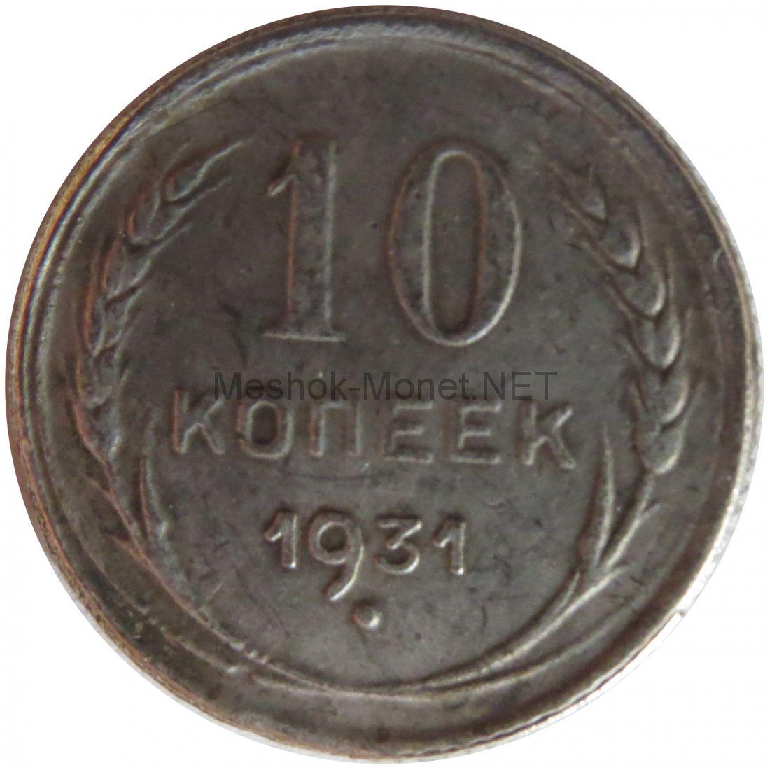 Копия монеты 10 копеек 1931 года. Старого образца
