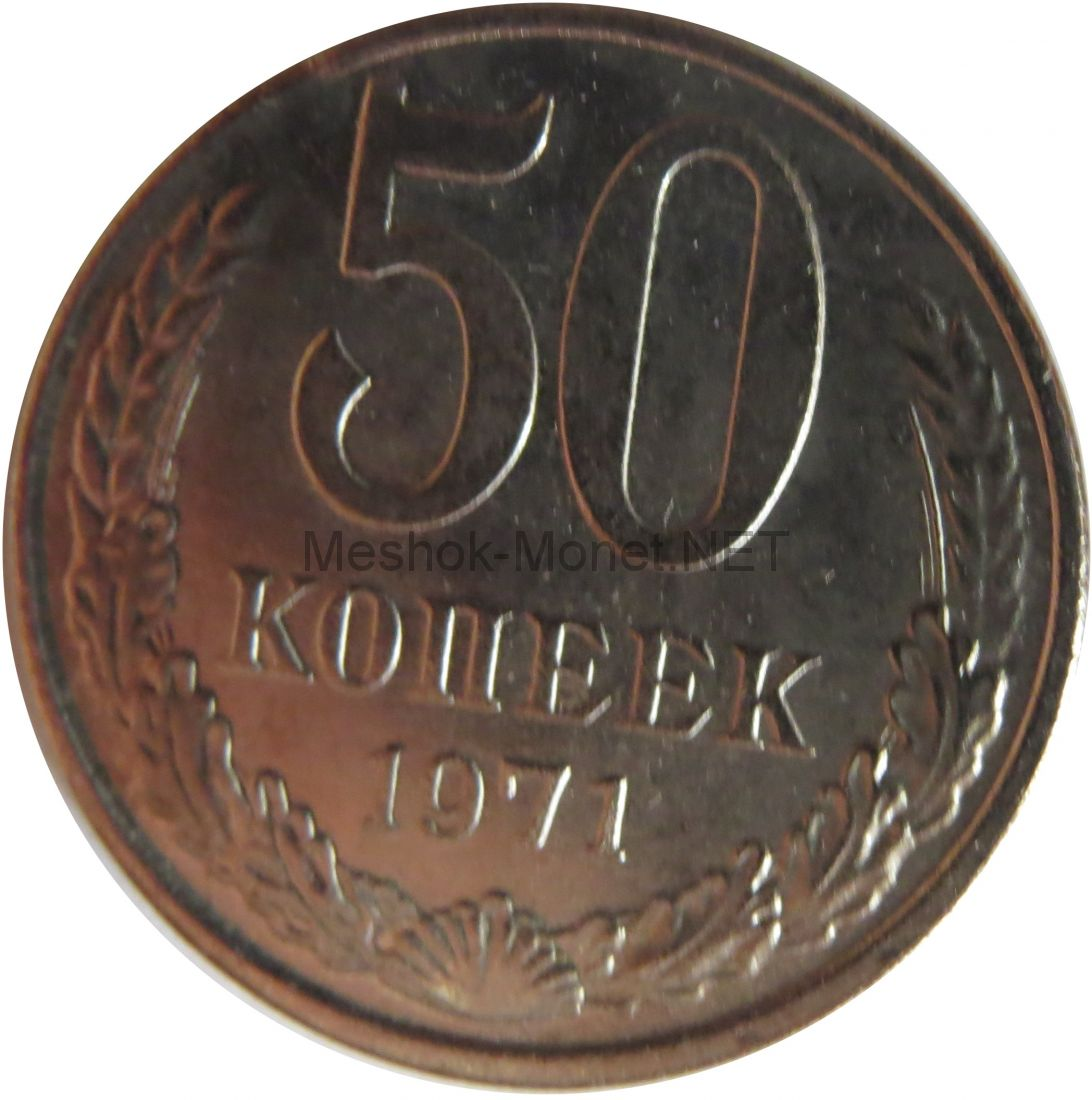 Копия монеты 50 копеек 1971 года