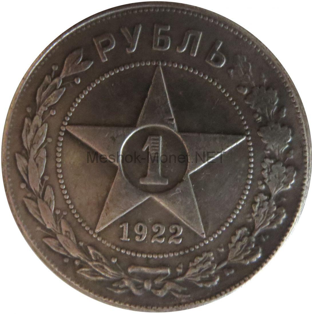 Копия монеты рубль 1922 года АГ