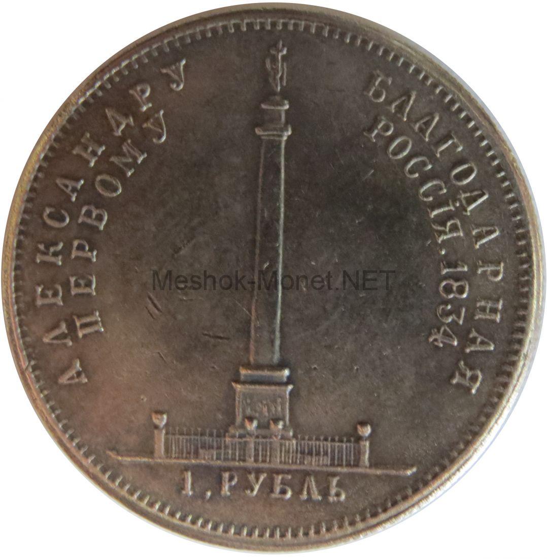 Копия монеты 1 рубль 1834 года «Открытие Александровской колонны»