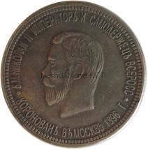 "Копия рубля 1896 ""Коронация Николая II"""