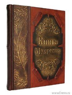 Подарок Настольная Книга Мудрости, натуральная кожа