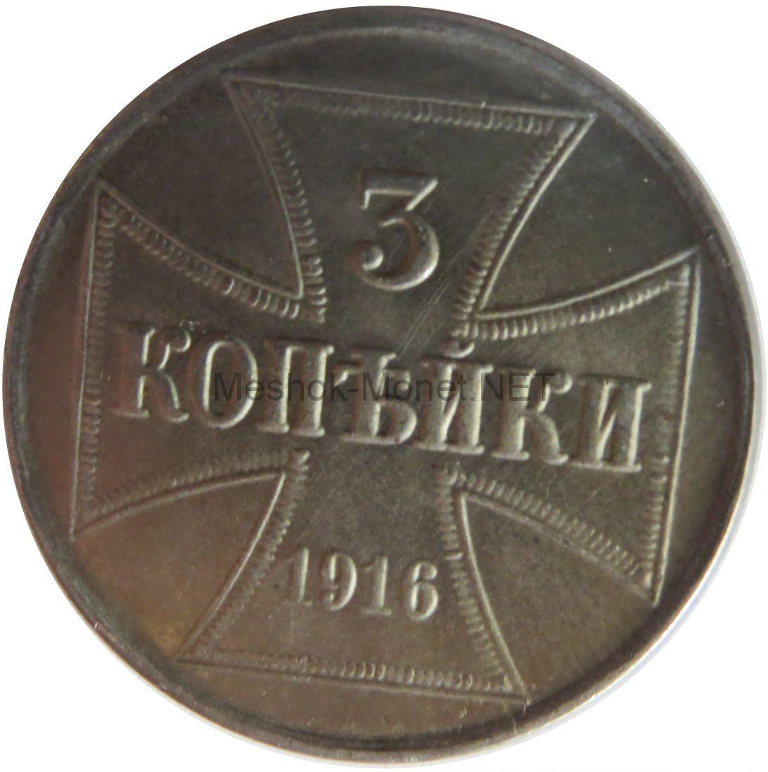 Копия монеты 3 копейки 1916 года А окупация