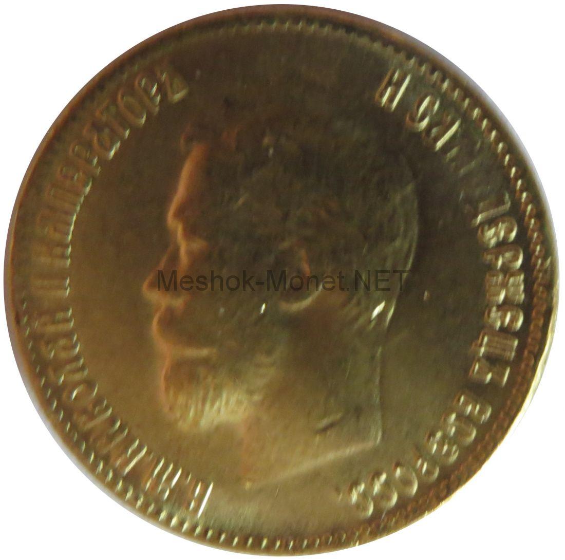 Копия монеты 10 рублей 1909 года