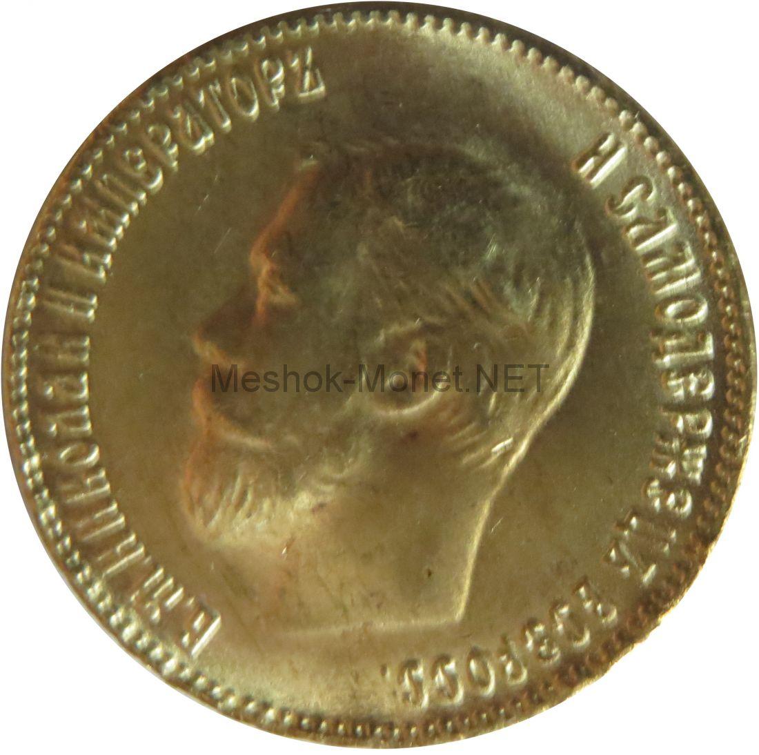 Копия монеты 10 рублей 1904 года