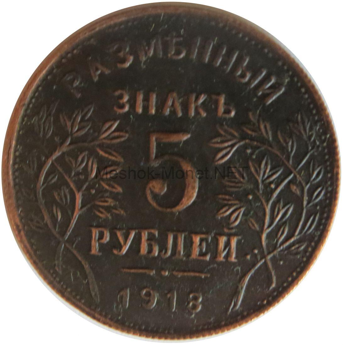 Копия монеты 5 рублей 1918 года. Армавир