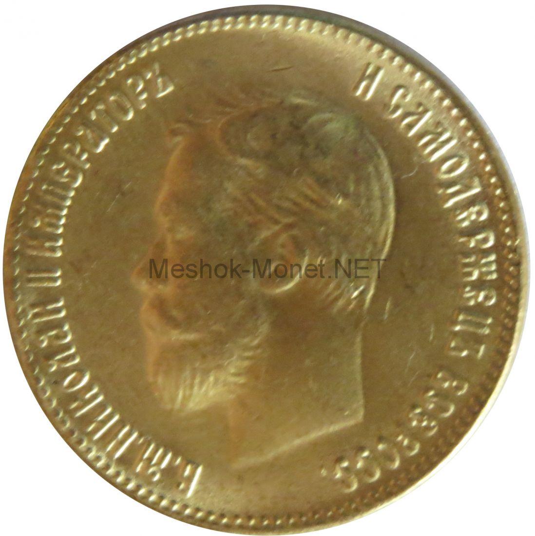Копия монеты 10 рублей 1910 года Николай 2