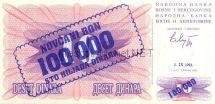 Банкнота Босния и Герцеговина 100 000 динар 1993 год на 10 динар 1992 год