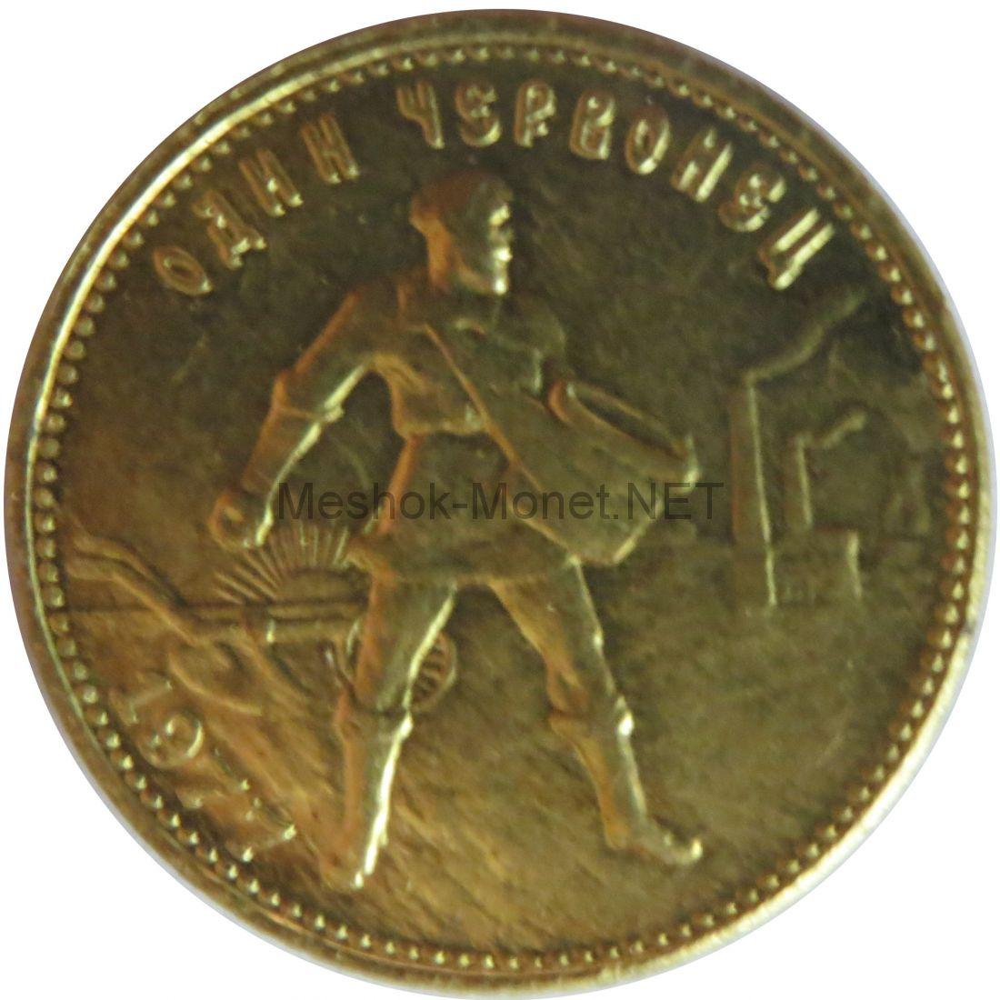 Копия монеты червонец 1977 года Сеятель