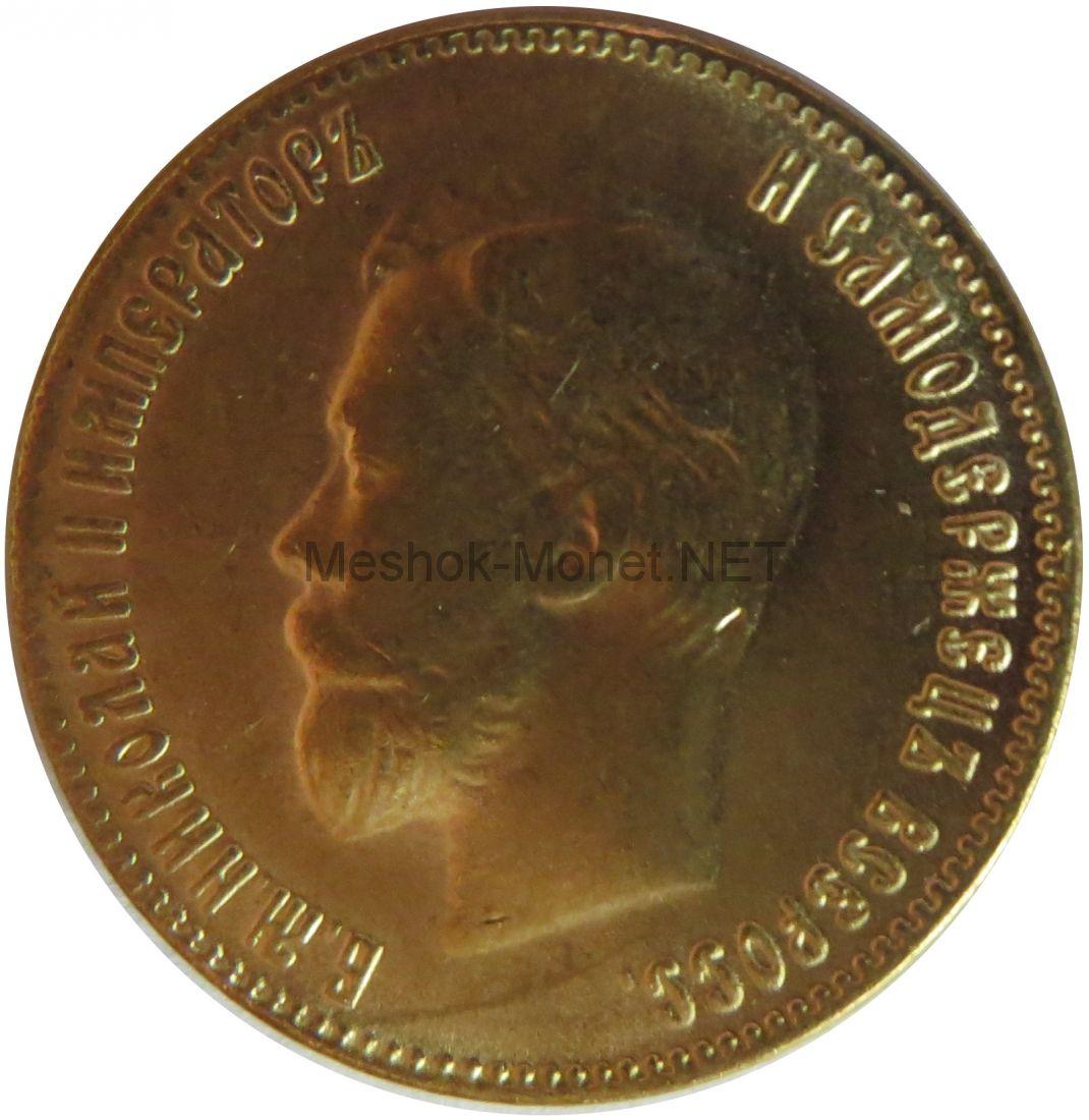 Копия монеты 10 рублей 1911 года. Николай 2