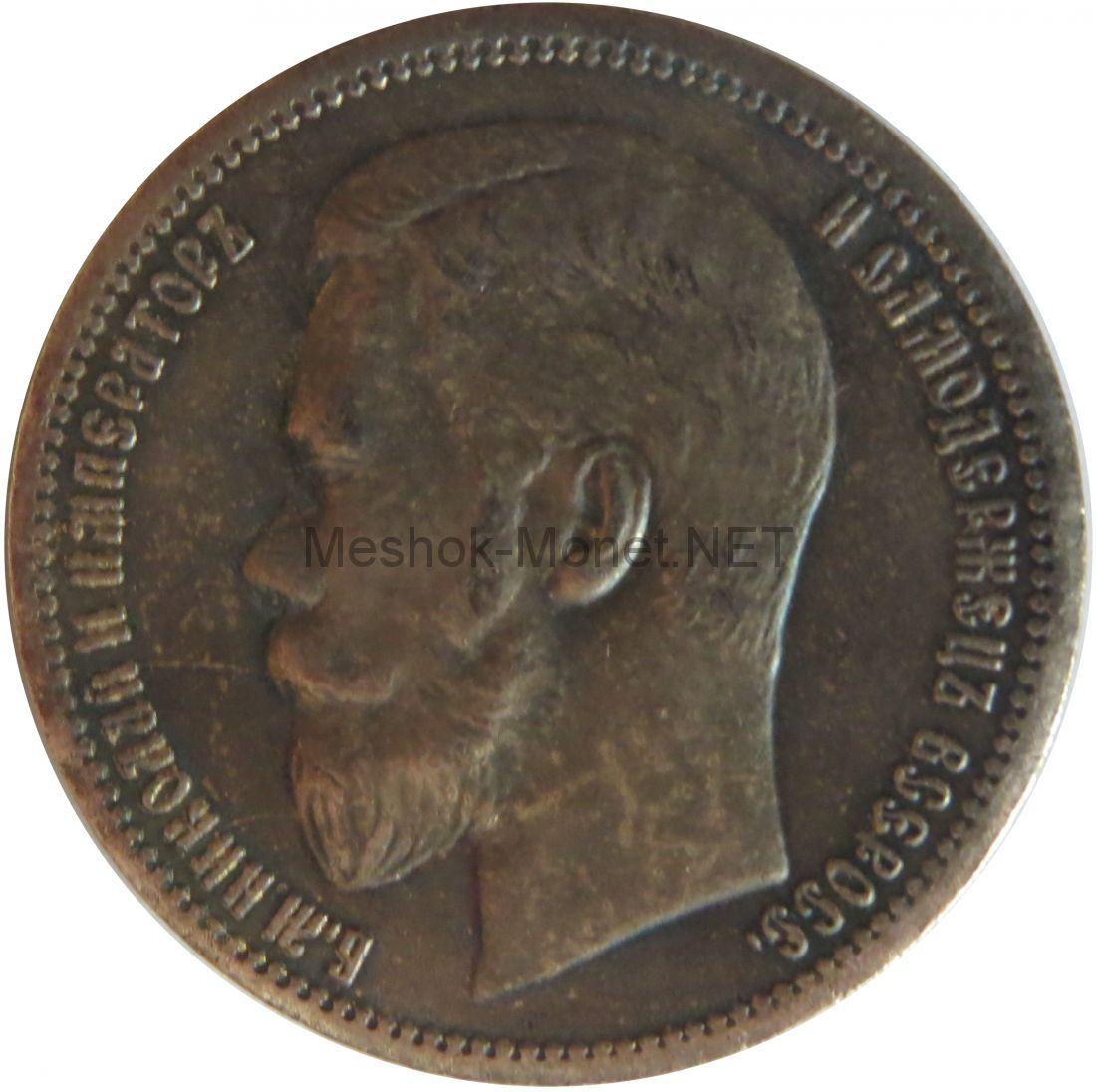 Копия монеты рубль 1902 года Николай 2