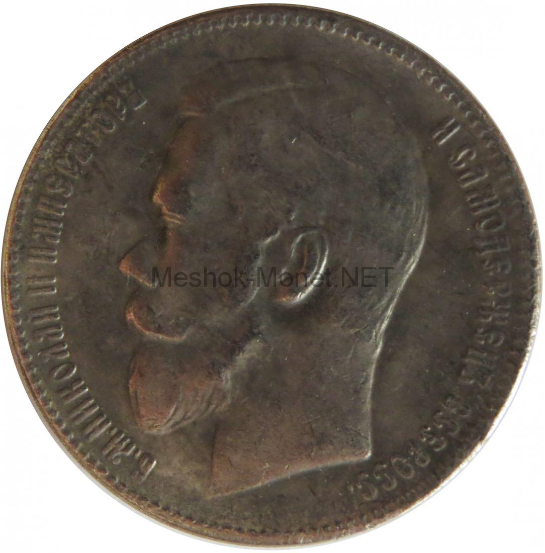 Копия монеты рубль 1904 года Николай 2