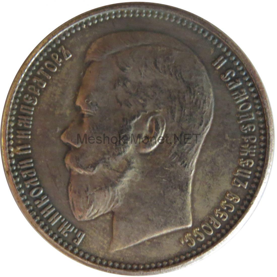 Копия монеты рубль 1910 года Николай 2