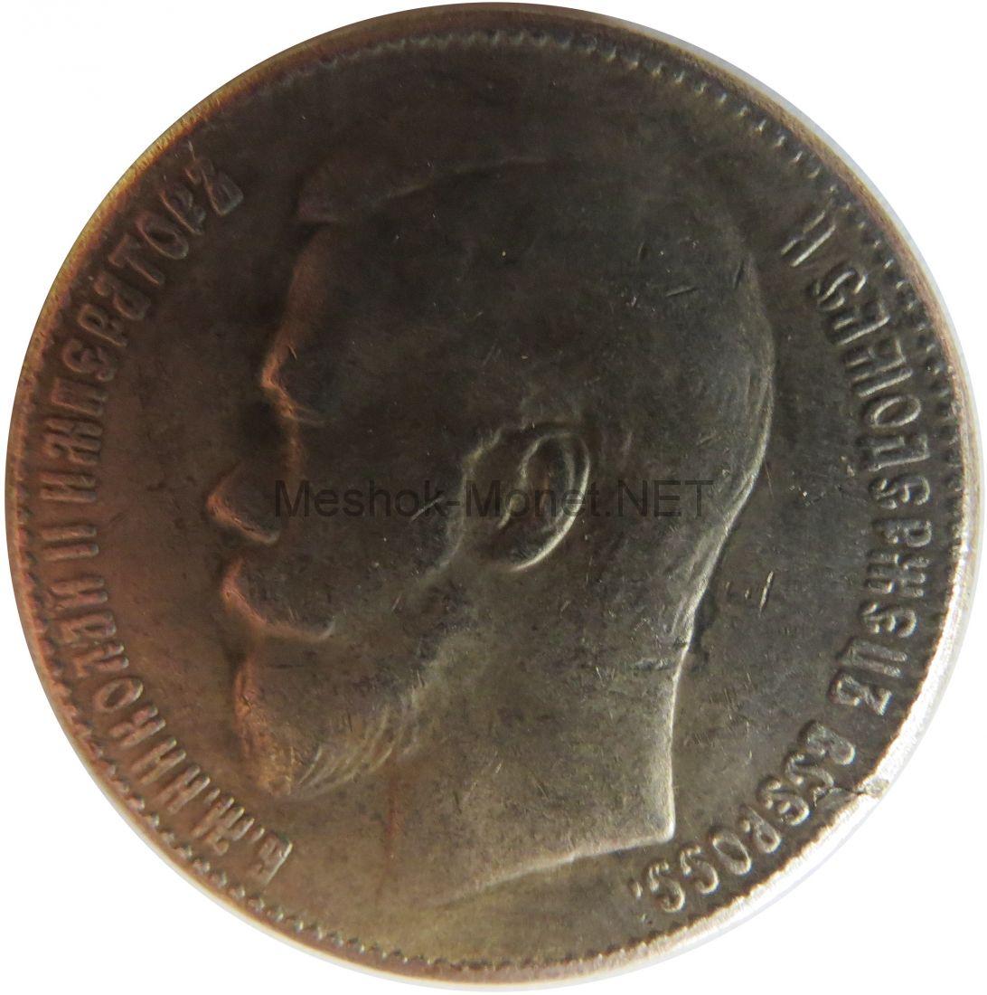 Копия монеты рубль 1913 года