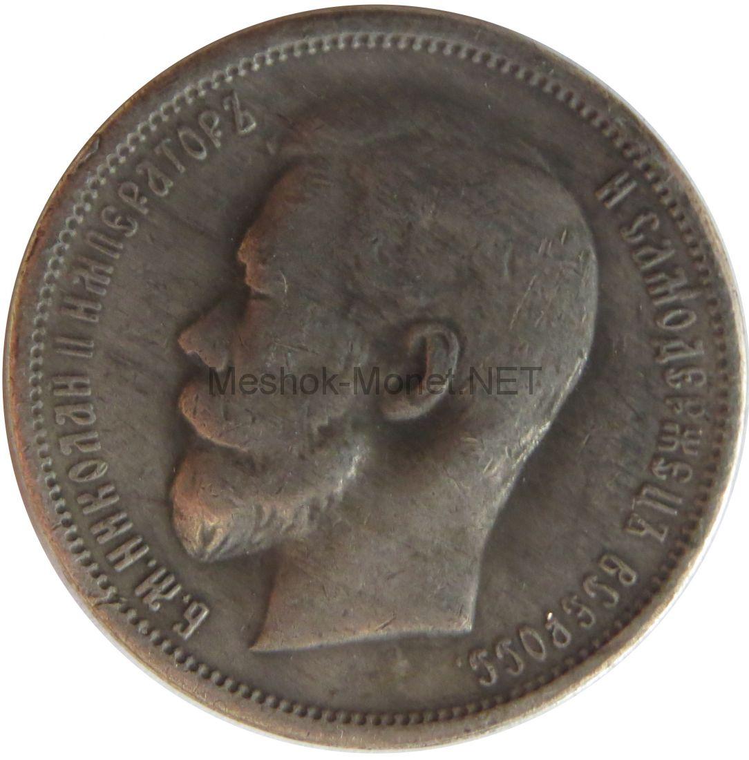 Копия монеты 50 копеек 1907 года Николай 2
