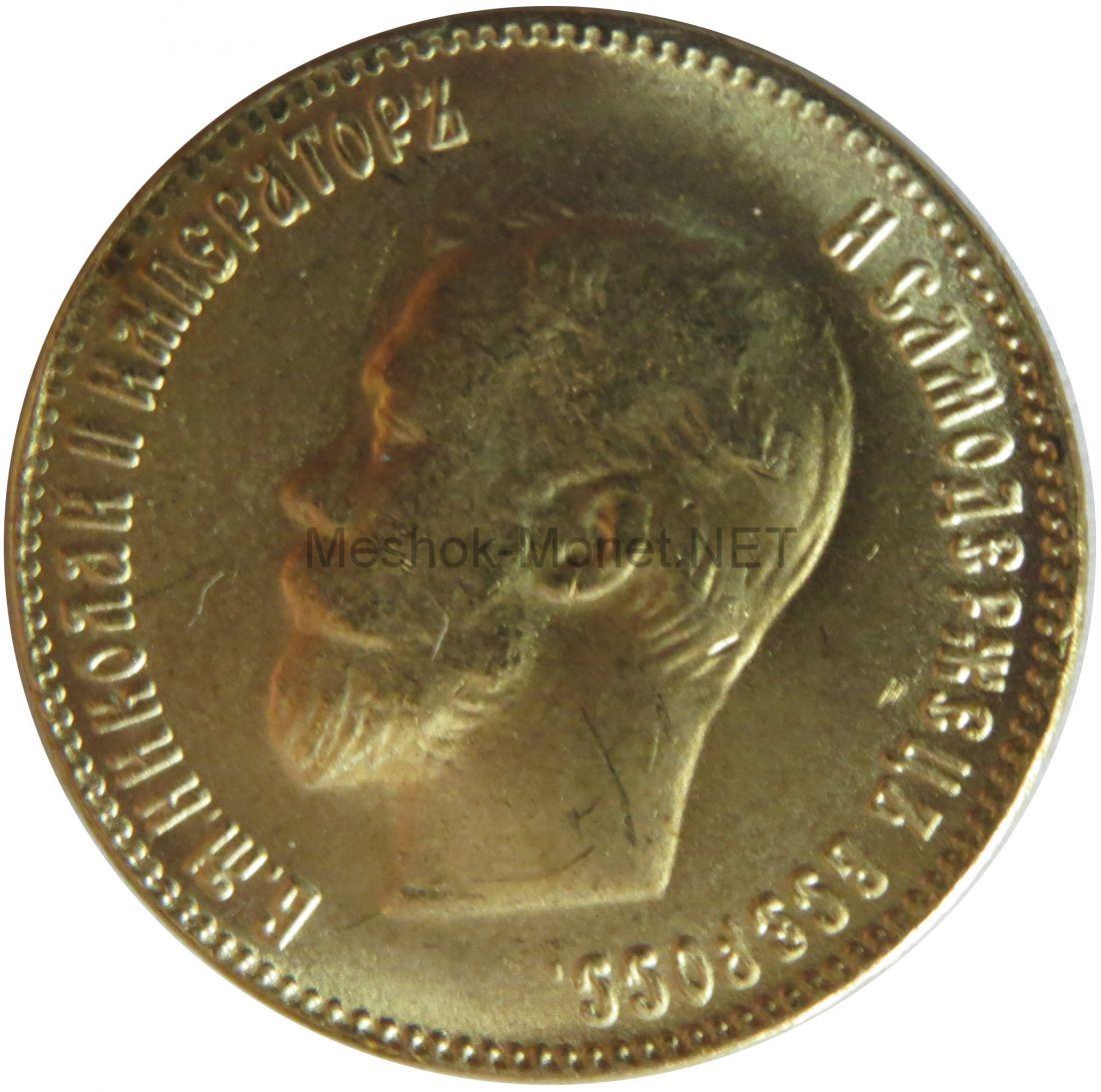 Копия монеты 10 рублей 1898 года Николай 2