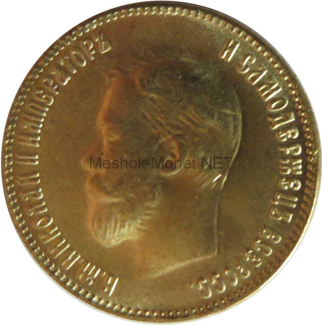 Копия монеты 10 рублей 1902 года Николай 2
