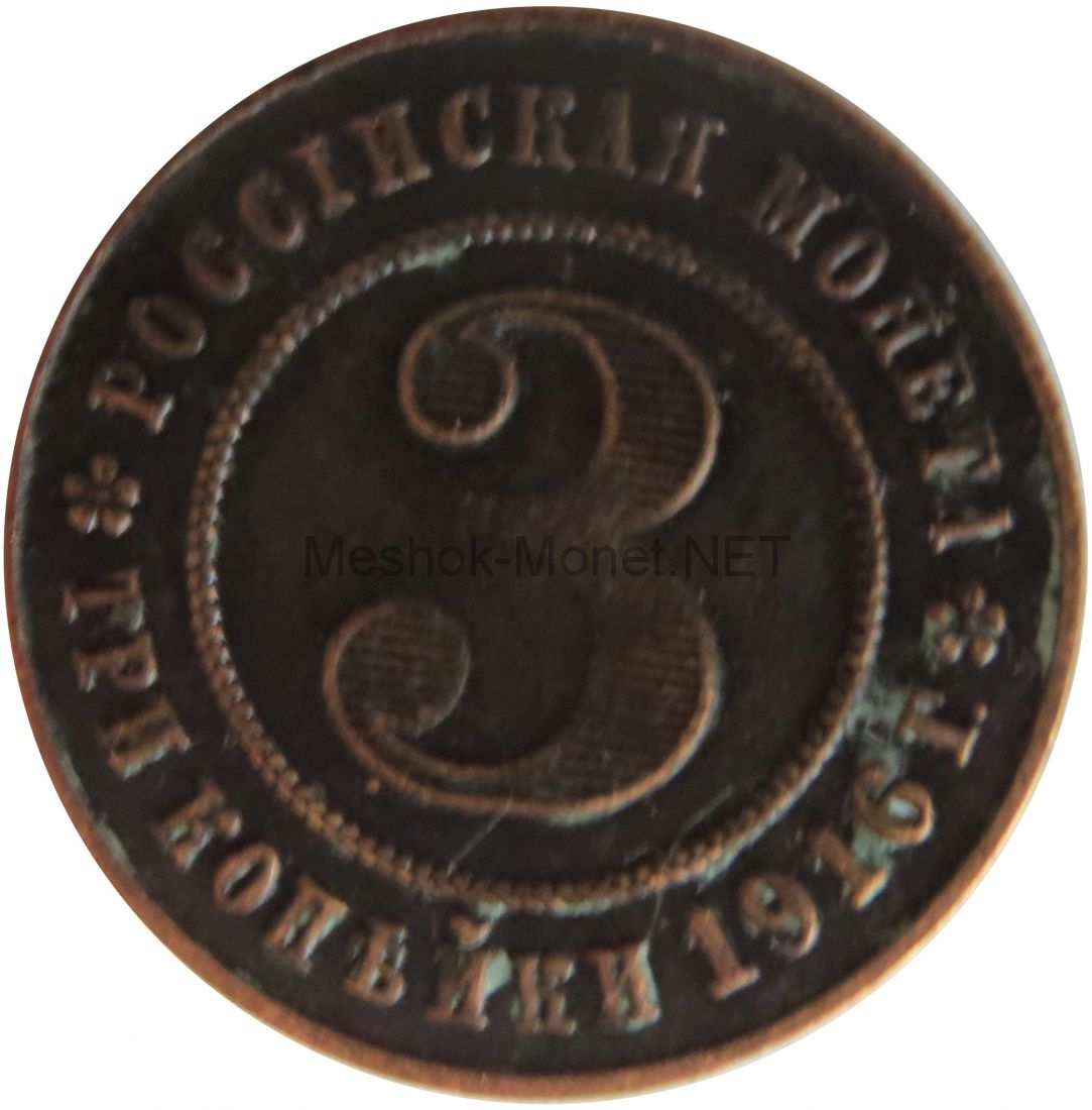 Копия монеты 3 копейки 1916 года