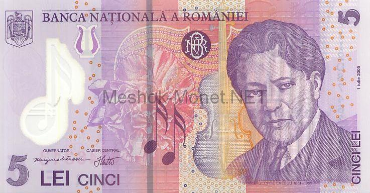 Банкнота Румыния 5 лей 2005 год