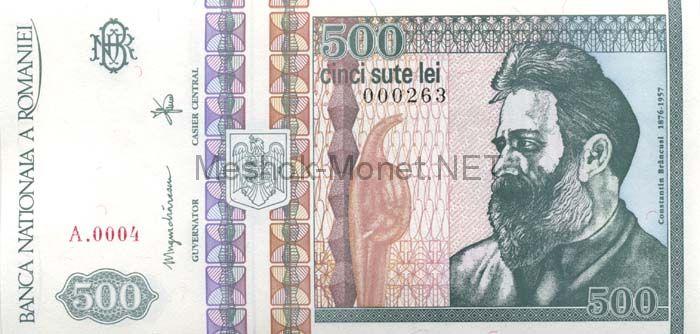 Банкнота Румыния 500 лей 1992 г