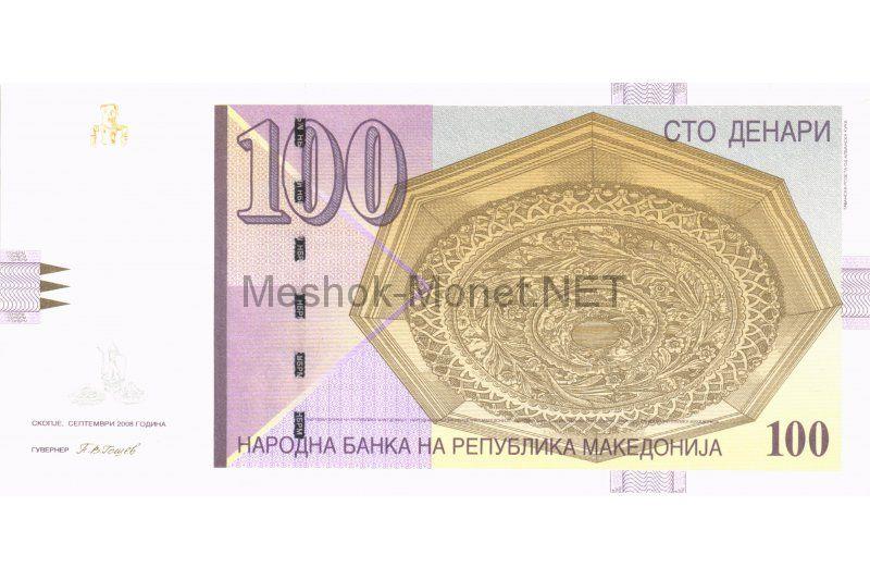 Банкнота Македония 100 динар 2008 год