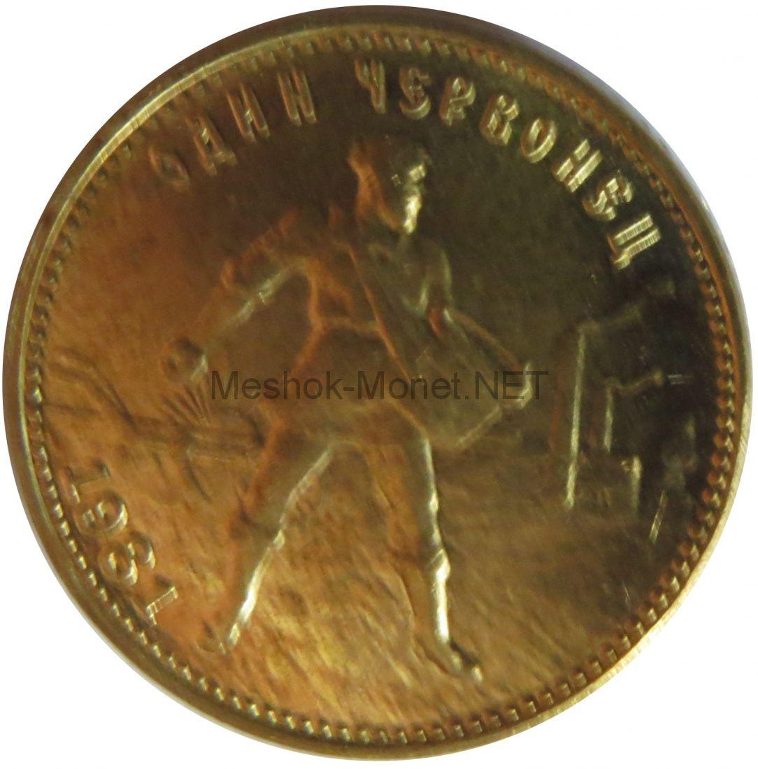 Копия монеты один червонец 1981 года