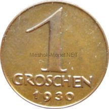 Австрия 1 грош 1925 г.