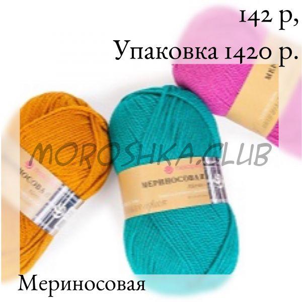 Мериносовая Пехорка - Все цвета (Упаковка 10 мотков)