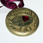 Медаль Рубиновая свадьба 40 лет