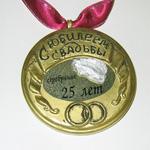 Медаль Серебряная свадьба 25 лет вместе