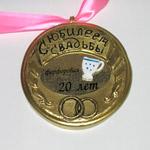 Медаль Фарфоровая свадьба 20 лет вместе