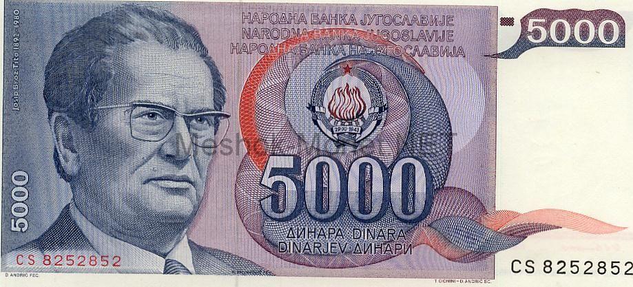 Банкнота Югославия 5 000 динар 1985 год