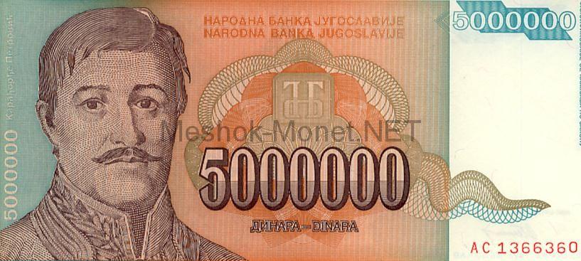 Банкнота Югославия 5 000 000 динар 1993 год
