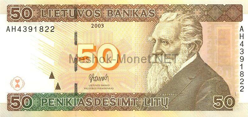 Банкнота Литва 50 лит 2003 г