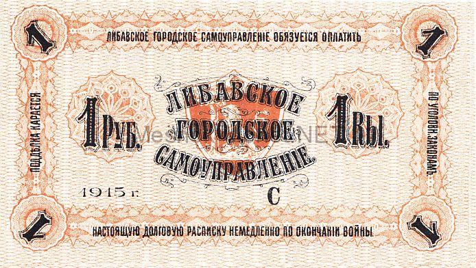 Банкнота Латвия 1 рубль 1915 год