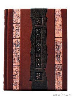 Книга мудрости Конфуций: цитаты и афоризмы, натуральная кожа