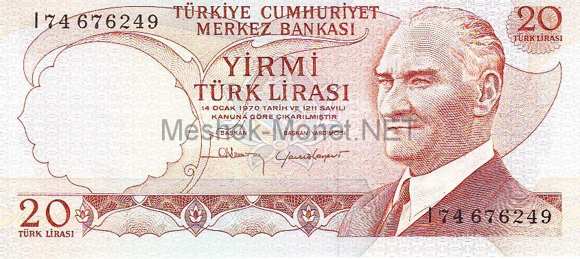 Банкнота Турция 20 лир 1974 год