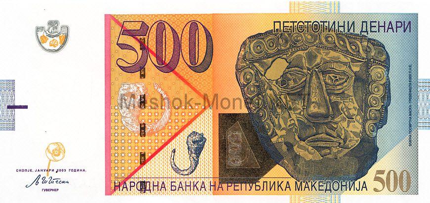 Банкнота Македония 500 динар 2014 год