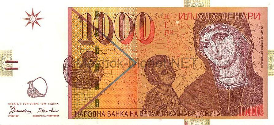 Банкнота Македония 1000 динар 1996 год