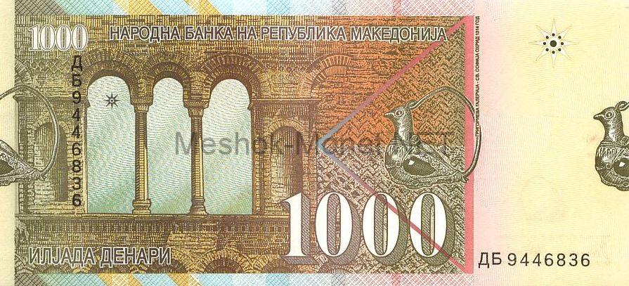 Банкнота Македония 1000 динар 2013 год