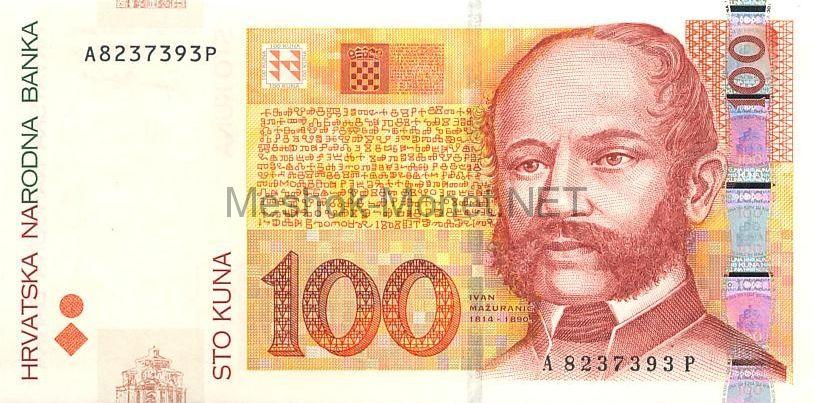 Банкнота Хорватия 100 кун 2002 год
