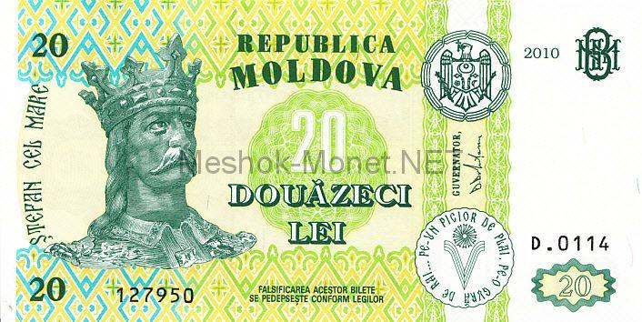 Банкнота Молдова 20 лей 2010 год