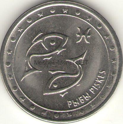 1 рубль 2016 год. Рыбы. Приднестровье.